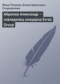 Юлия Петрова -Абрамов Александр – совладелец концерна Evraz Group