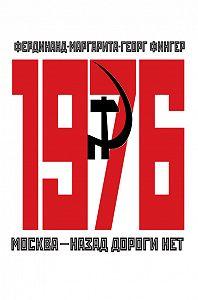 Георг Фингер -1976. Москва – назад дороги нет