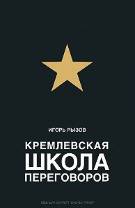 Игорь Рызов -Кремлевская школа переговоров