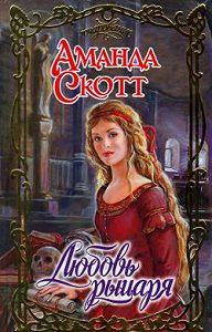 Аманда Скотт -Любовь рыцаря