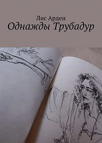 Лис Арден - Однажды Трубадур