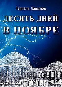 Герцель Давыдов - Десять дней вноябре