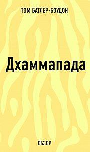 Том Батлер-Боудон -Дхаммапада (обзор)