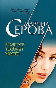 Марина Серова - Красота требует жертв