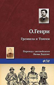 О. Генри -Громила и Томми