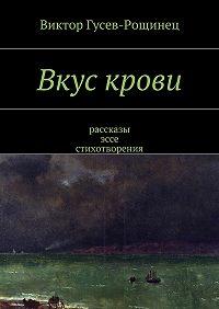 Виктор Гусев-Рощинец - Вкус крови