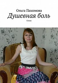 Ольга Пахомова -Душевнаяболь. Стихи