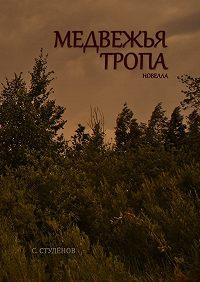 Станислав Студёнов -Медвежья тропа
