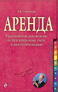 Виталий Викторович Семенихин - Аренда