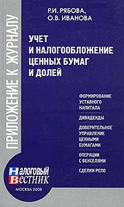 Раиса Рябова -Учет и налогообложение ценных бумаг и долей