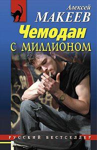 Алексей Макеев - Чемодан с миллионом