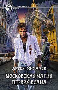 Артем Михалев - Первая волна