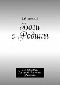 Святослав -Боги сРодины. 2-я трилогия. 2-ячасть 1-й книги. Ритмика