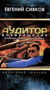 Евгений Сивков -Аудитор. Возвращение