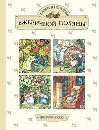 Джилл Барклем -Сказки и истории Ежевичной поляны (сборник)