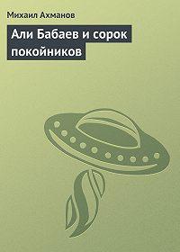 Михаил Ахманов -Али Бабаев и сорок покойников