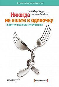 Тал Рэз -«Никогда не ешьте в одиночку» идругие правила нетворкинга