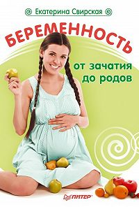 Екатерина Валерьевна Свирская -Беременность от зачатия до родов