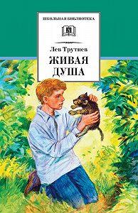 Лев Трутнев -Живая душа