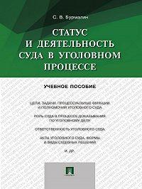 Сергей Бурмагин -Статус и деятельность суда в уголовном процессе. Учебное пособие