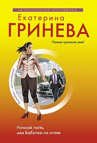 Екатерина Гринева -Ночной гость, или Бабочка на огонь