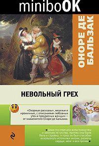 Оноре де Бальзак -Невольный грех (сборник)