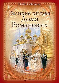 Инна Соболева -Великие князья Дома Романовых