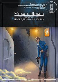 Михаил Ярков -Полёт длиною в жизнь
