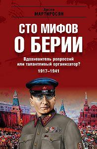 Арсен Мартиросян -Вдохновитель репрессий или талантливый организатор? 1917–1941 гг.
