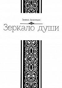 Залина Ананченко -Зеркало души