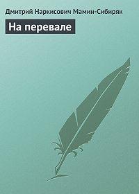 Дмитрий Мамин-Сибиряк -На перевале