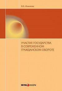 Буйнта Инжиева -Участие государства в современном гражданском обороте