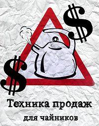 Егор Абромчук - Техника продаж для чайников