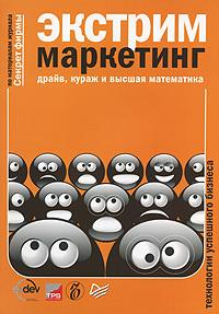 Александр Соловьев -Экстрим-маркетинг: драйв, кураж и высшая математика