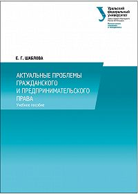 Елена Шаблова -Актуальные проблемы гражданского и предпринимательского права