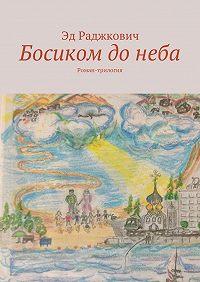Эд Раджкович -Босиком донеба
