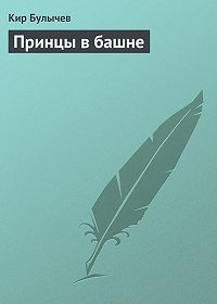 Кир Булычев -Принцы в башне