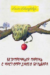 Антон Левандовский -Безупречный парень c Чистопрудного бульвара