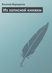 Василий Верещагин -Из записной книжки