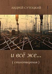 Андрей Сутоцкий -И всё же… Сборник стихов