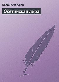 Коста Хетагуров -Осетинская лира
