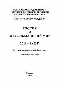 Валентина Сченснович -Россия и мусульманский мир № 9 / 2011