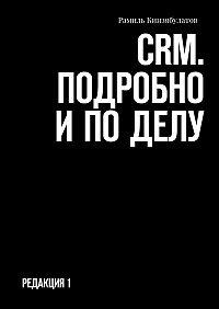 Рамиль Кинзябулатов -CRM. Подробно иподелу. Редакция1