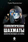 Гурия Мурклинская -Геополитические шахматы. Искусство побеждать без войны