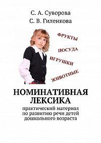 С. Гиленкова, С. Суворова - Номинативная лексика