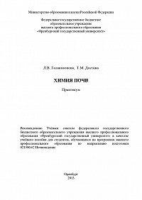 Людмила Галактионова -Химия почв