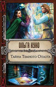 Ольга Куно -Тайна Темного Оплота