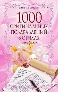 Игорь Георгиевич Мухин -1000 оригинальных поздравлений в стихах