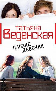 Татьяна Веденская -Плохие девочки