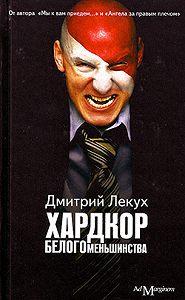 Дмитрий Лекух - Фантом